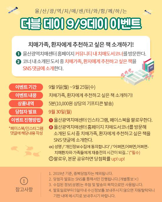 울산광역_더블데이이벤트팝업.jpg