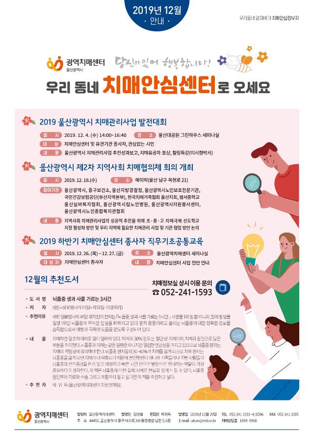 치매안심정보지(12월 1p).jpg